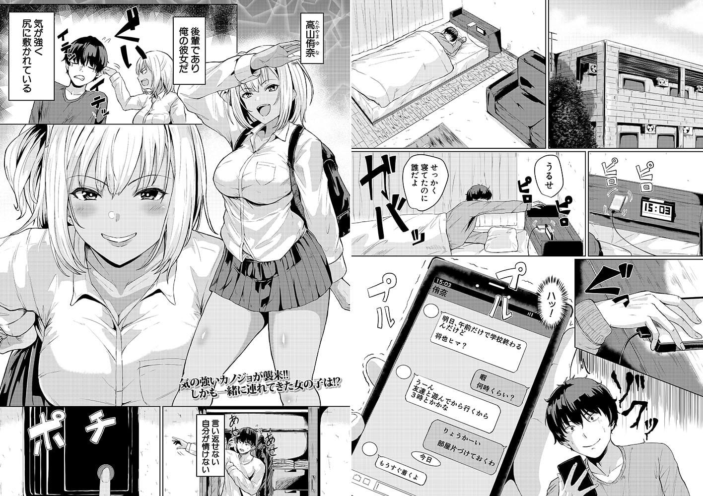 COMIC 夢幻転生 2020年9月号