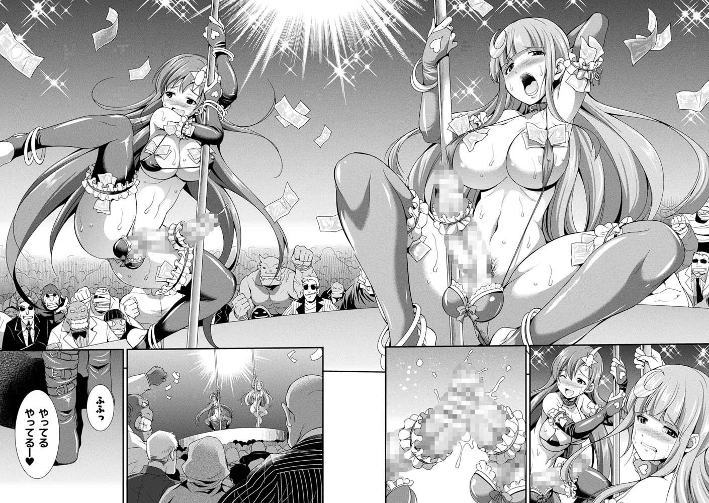 天煌聖姫ヴァーミリオン THE COMIC