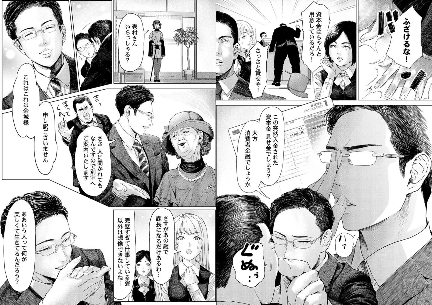 処女仲介人~奪ってほしい女達 1 [wwwave comics]