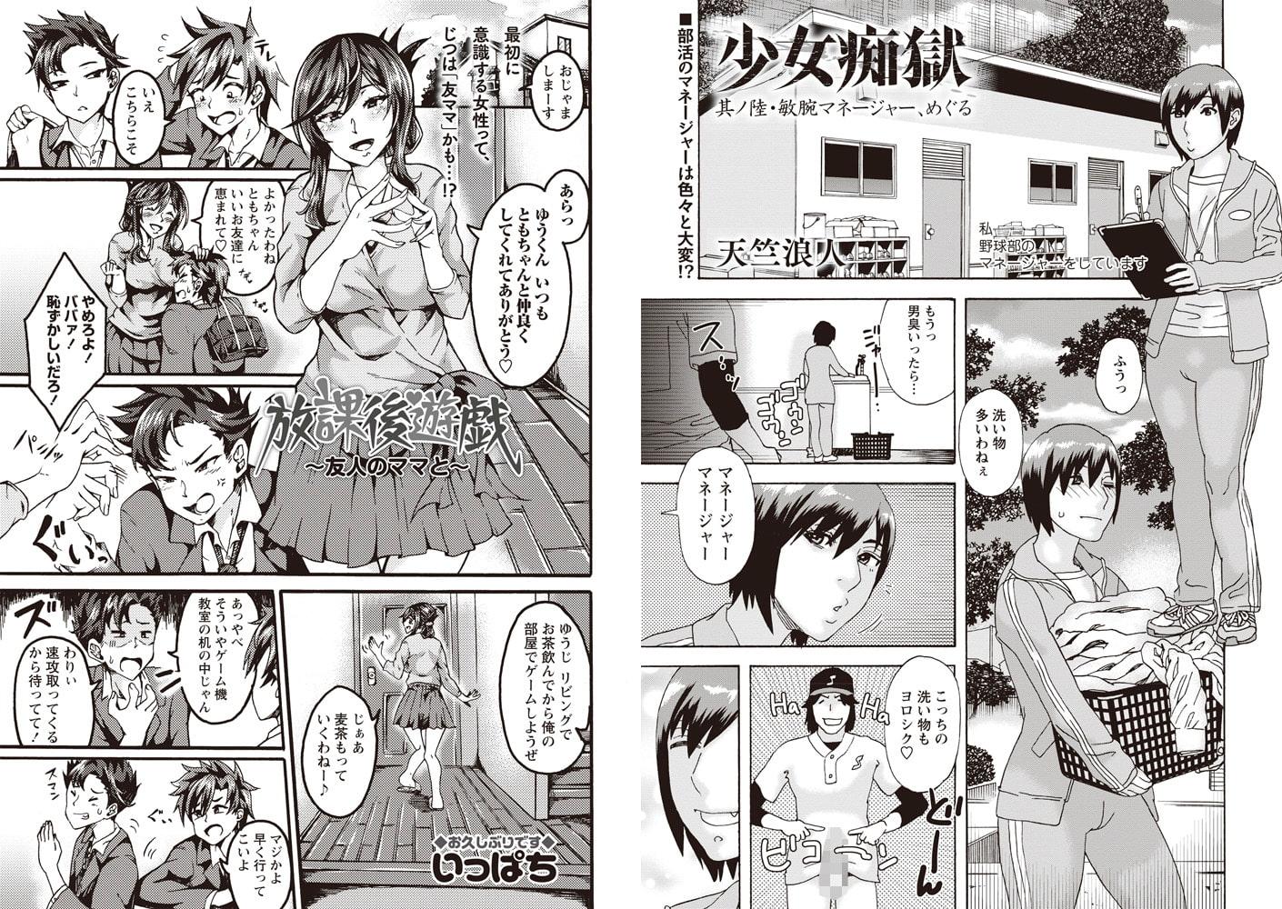 コミックマショウ 2020年09月号