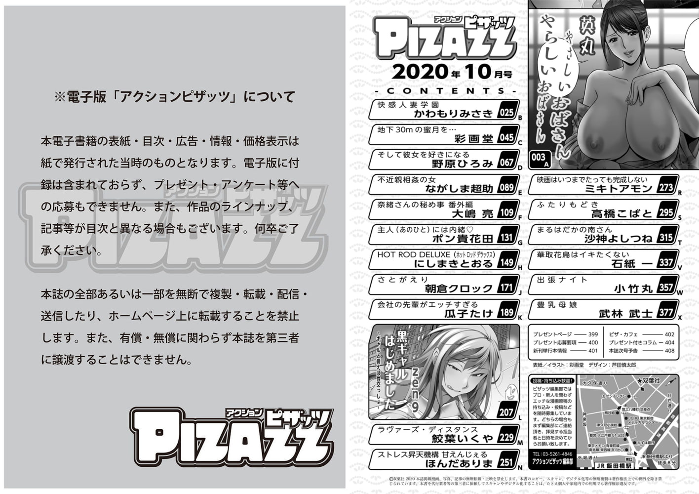 アクションピザッツ2020年10月号[雑誌]