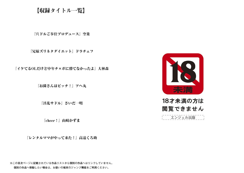 神乳SEVEN vol.1 「魅惑ボディ」