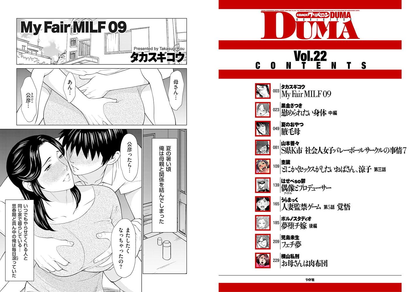 comicクリベロン DUMA Vol.22