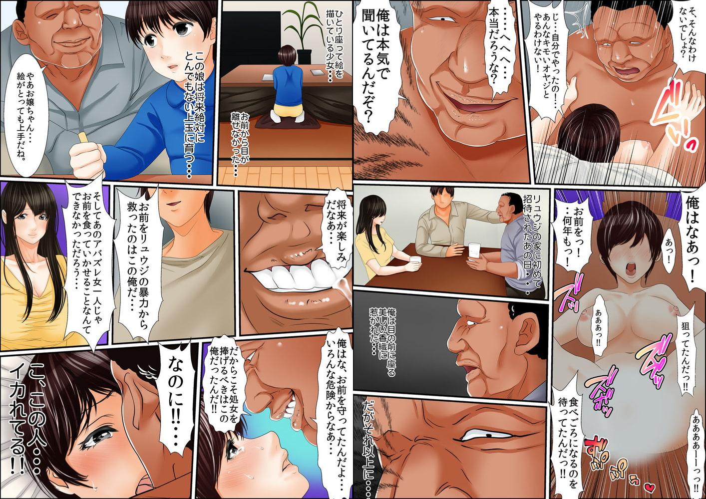 絶倫オヤジが女子寮で~そんなに出したら妊娠しちゃう!!【増量版】 3巻