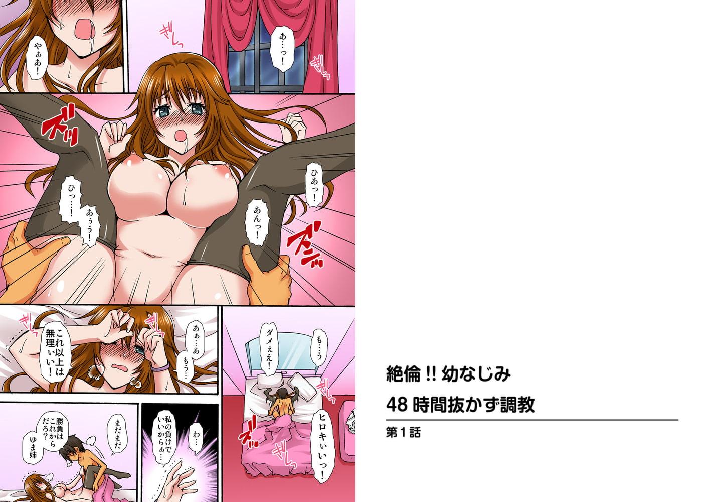 絶倫!!幼なじみ 48時間抜かず調教【増量版】 1巻