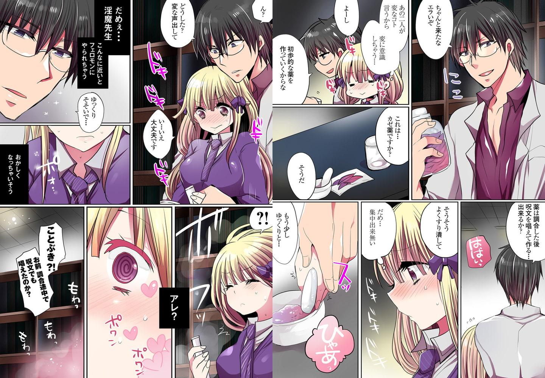 イケない魔法学校の裏事情【完全版】 1巻