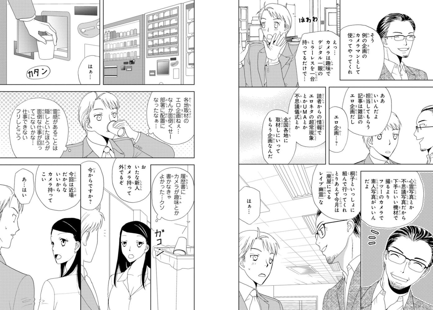 びしょ濡れ色情霊~絶倫上司とヤリまくり【増量版】