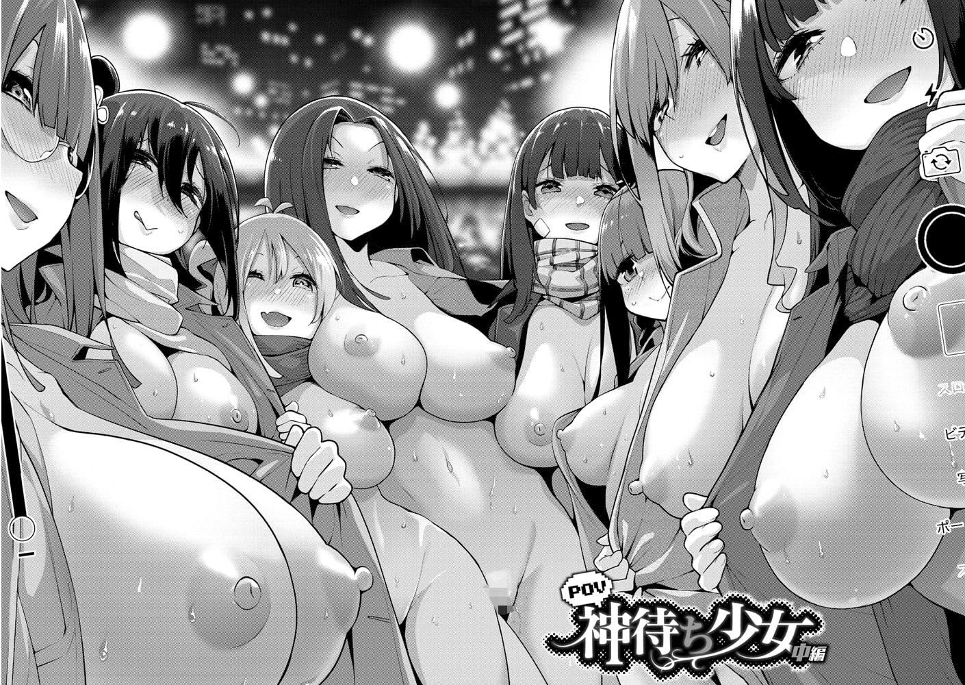 性女淫説【デジタル特装版】