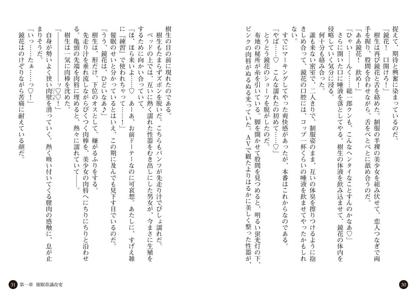 催眠カレシ ~練習エッチで寝取られるトップカースト美少女~