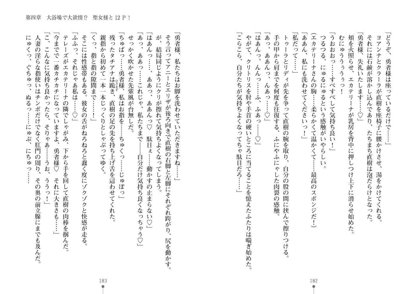 異世界ハーレム物語2 ~王宮美女たちと豪華4P!8P!12P!~