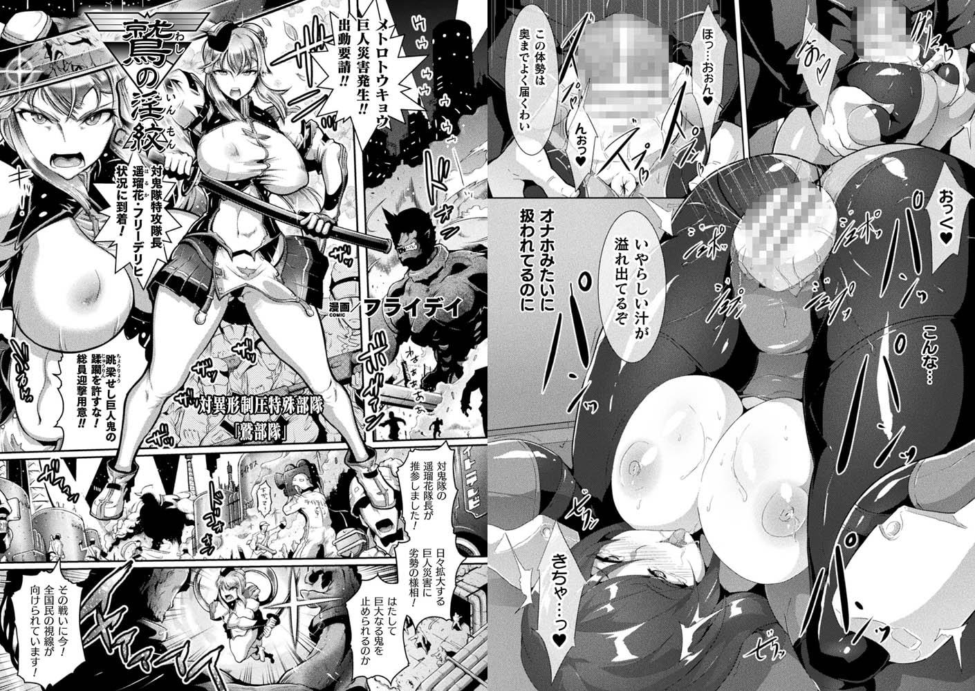 二次元コミックマガジン 正義のヒロインVS種付けおじさんVol.2