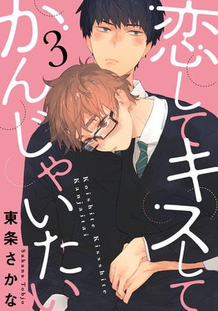 BJ256191 [20200903]恋して キスして かんじゃいたい 3【単話売】