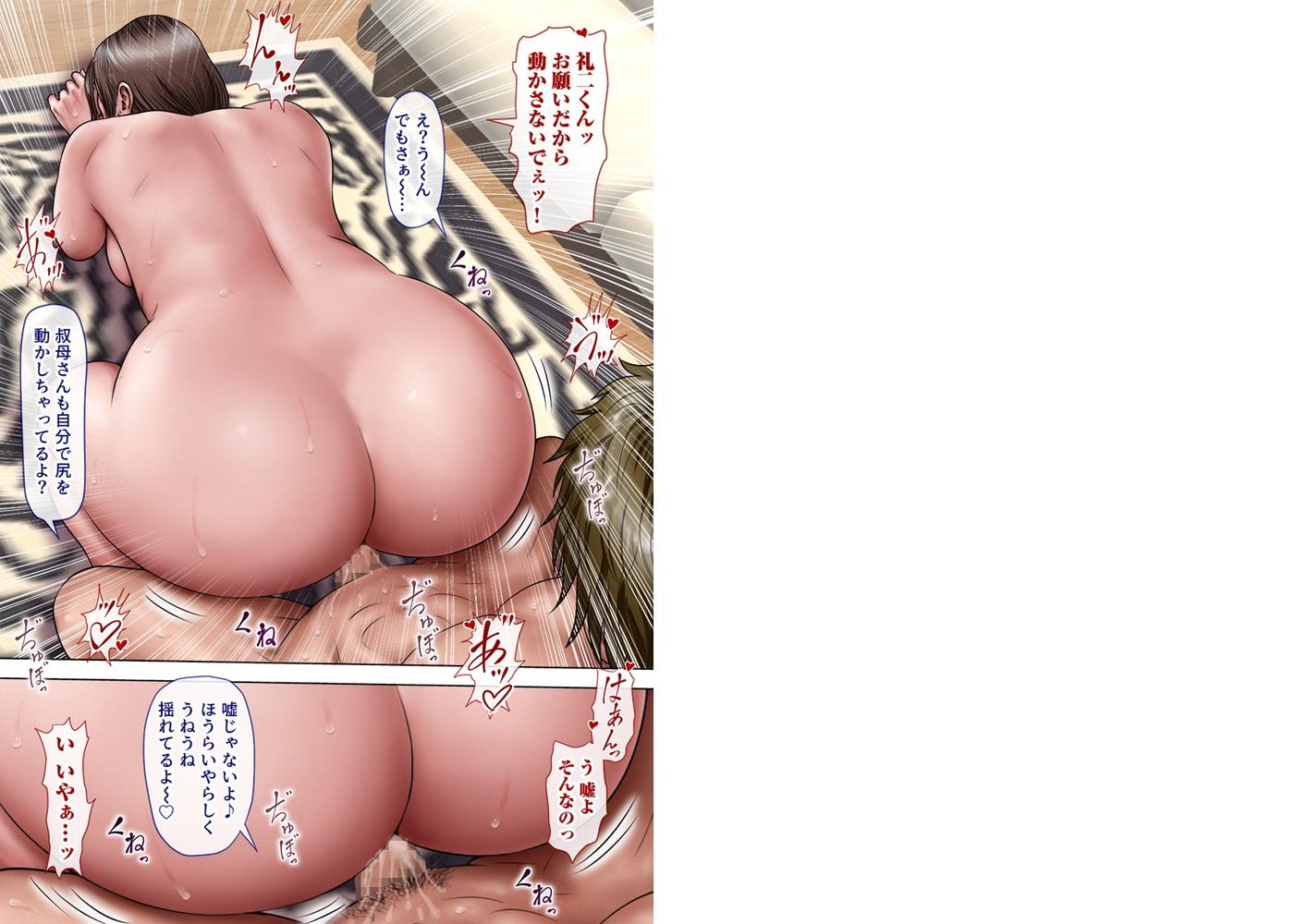 あこがれの叔母を寝取る 5巻のサンプル画像