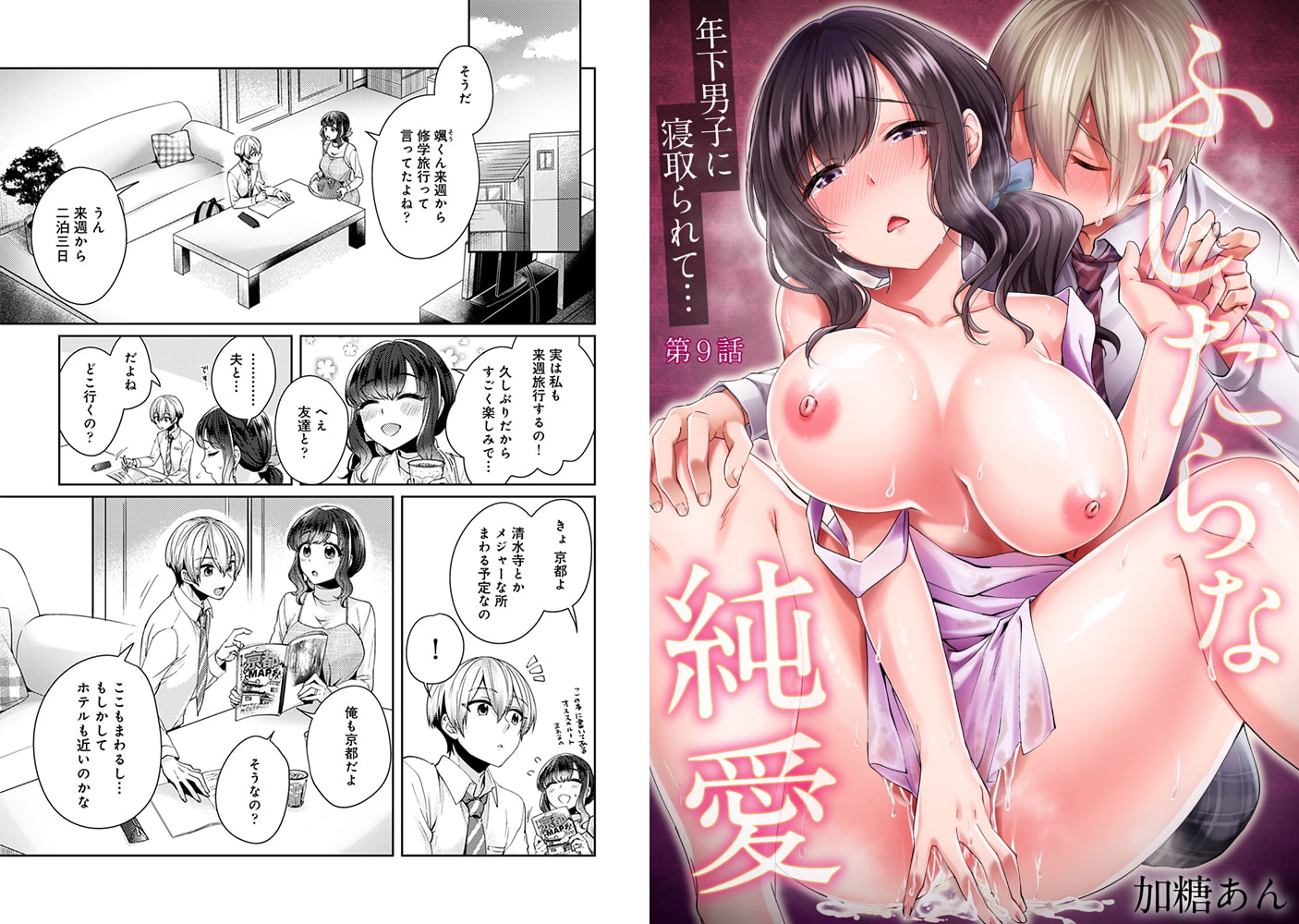 アナンガ・ランガ Vol.63【フルエディション】