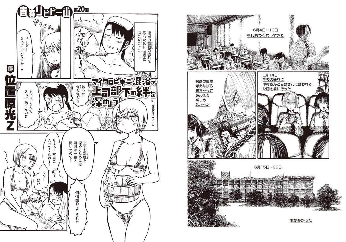COMIC快楽天 2020年10月号