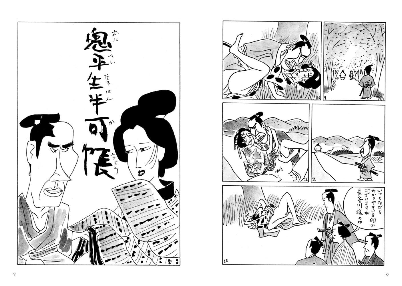 鬼平生半可帳【デジタルリマスター版】