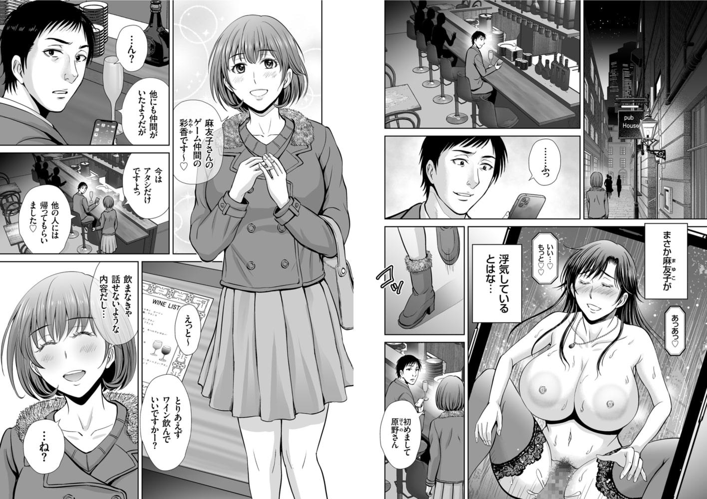 ゲーム不倫沼~淫乱人妻が団崩壊させるまで~(6)のサンプル画像