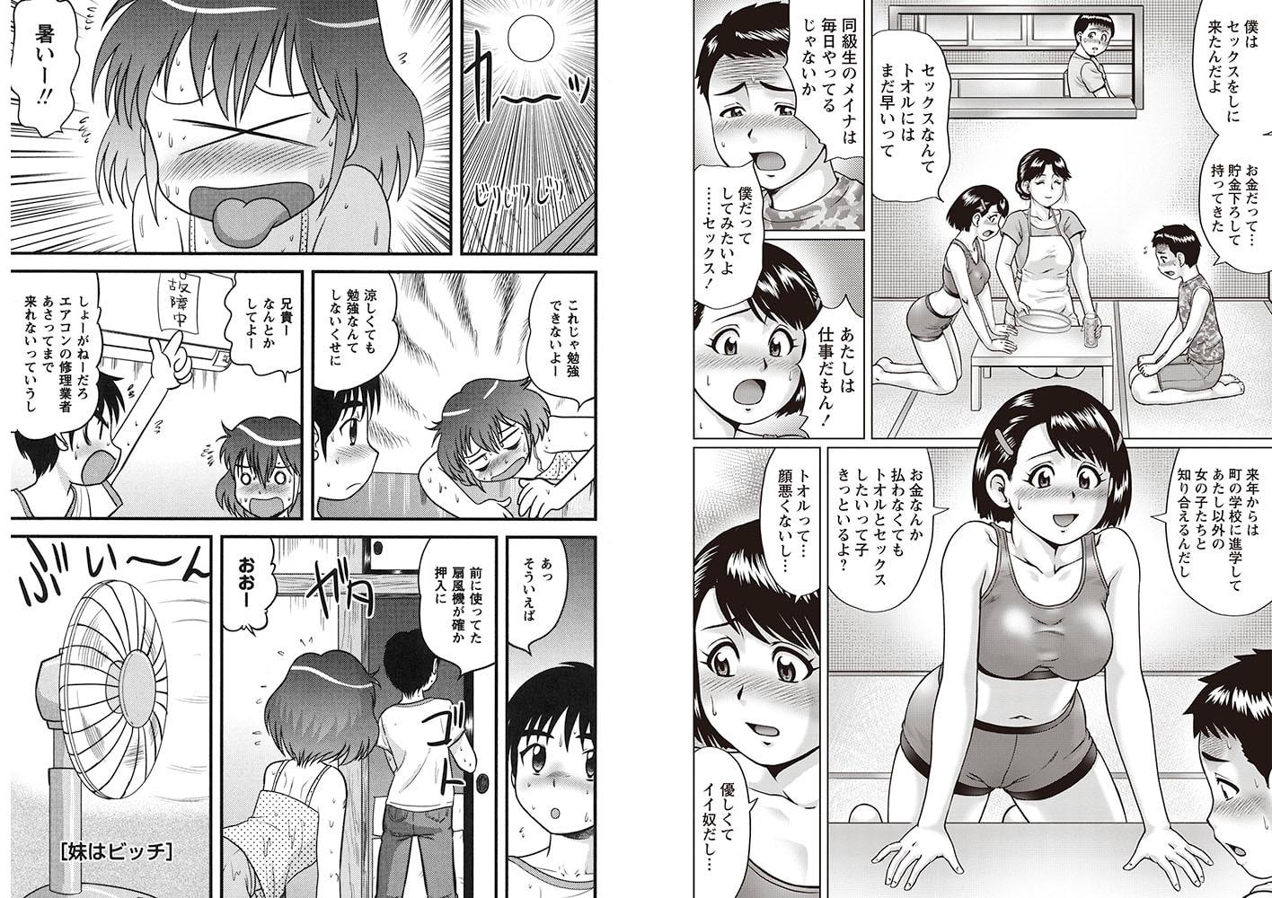 小悪魔降臨! 強制リトルアクメ vol.1~2パック