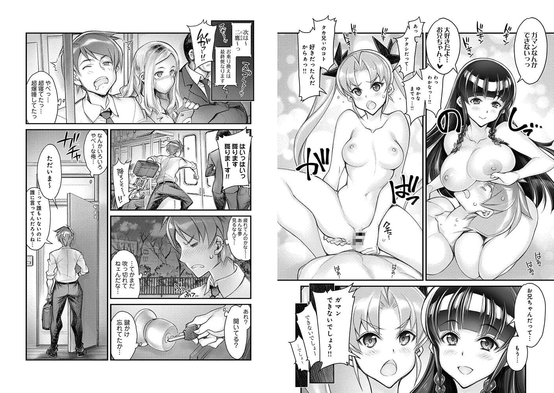 双子妹とトロトロえっち!1-3【合冊版】