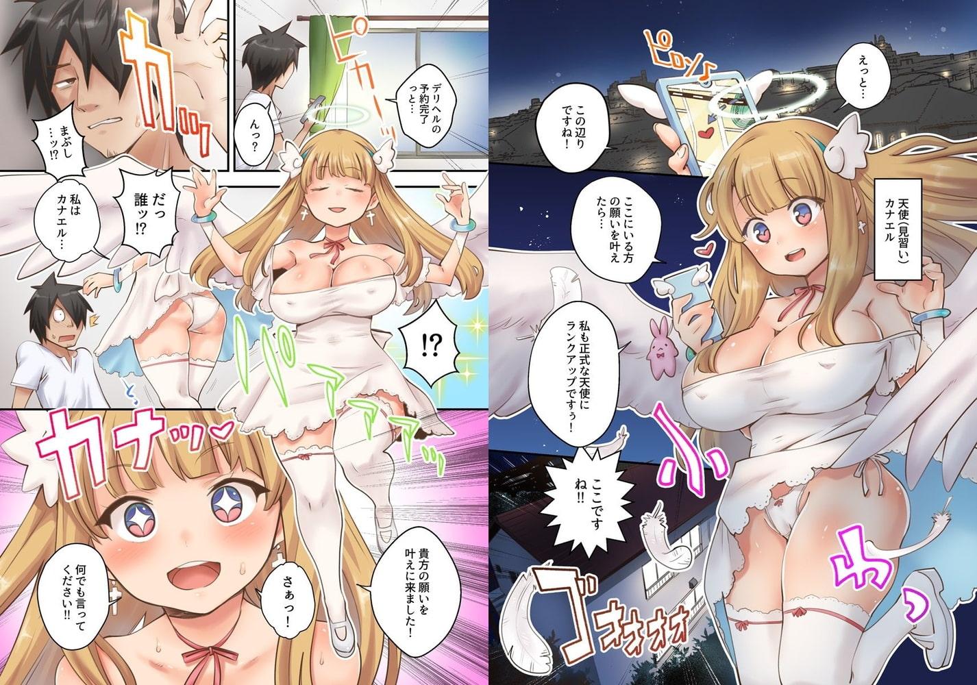 デリバリーおっぱい天使ちゃん~無垢な身体のハジメテを奪い尽くす!~
