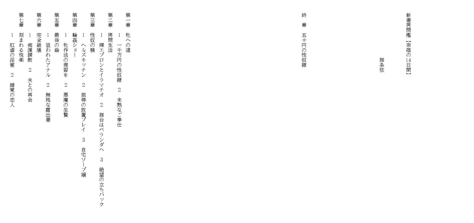 新妻拷問檻【奈落の14日間】
