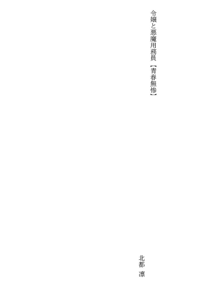 令嬢と悪魔用務員【青春無惨】