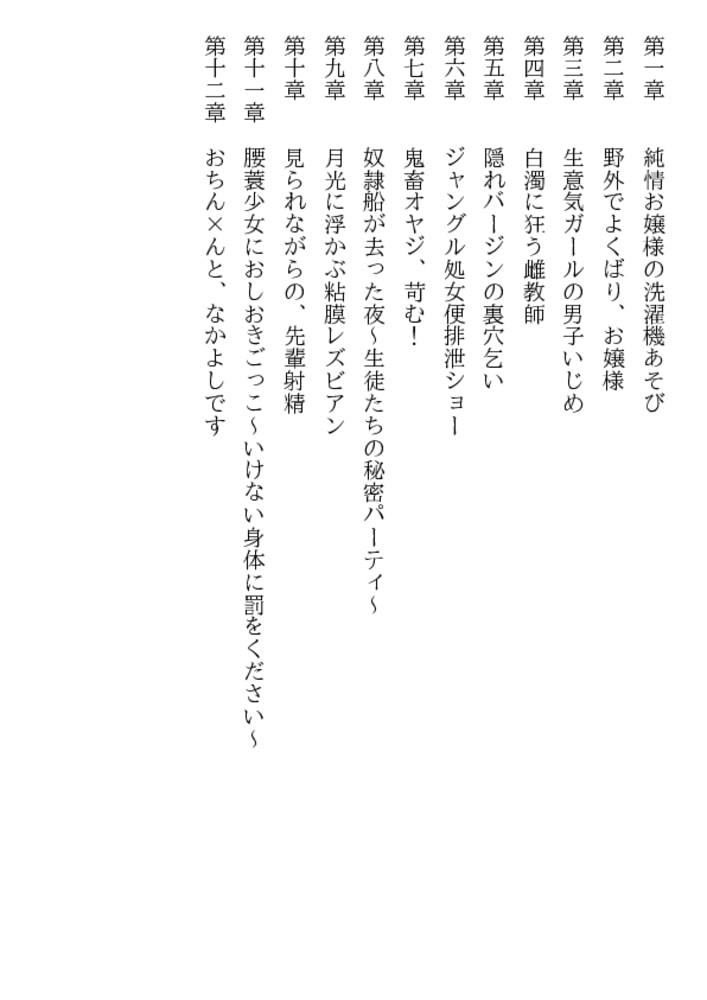 六人のお嬢様と無人島【淫檻】