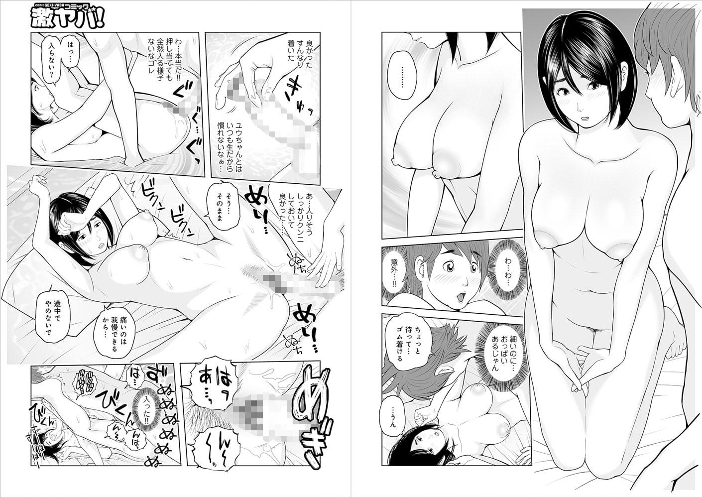 WEB版コミック激ヤバ!138