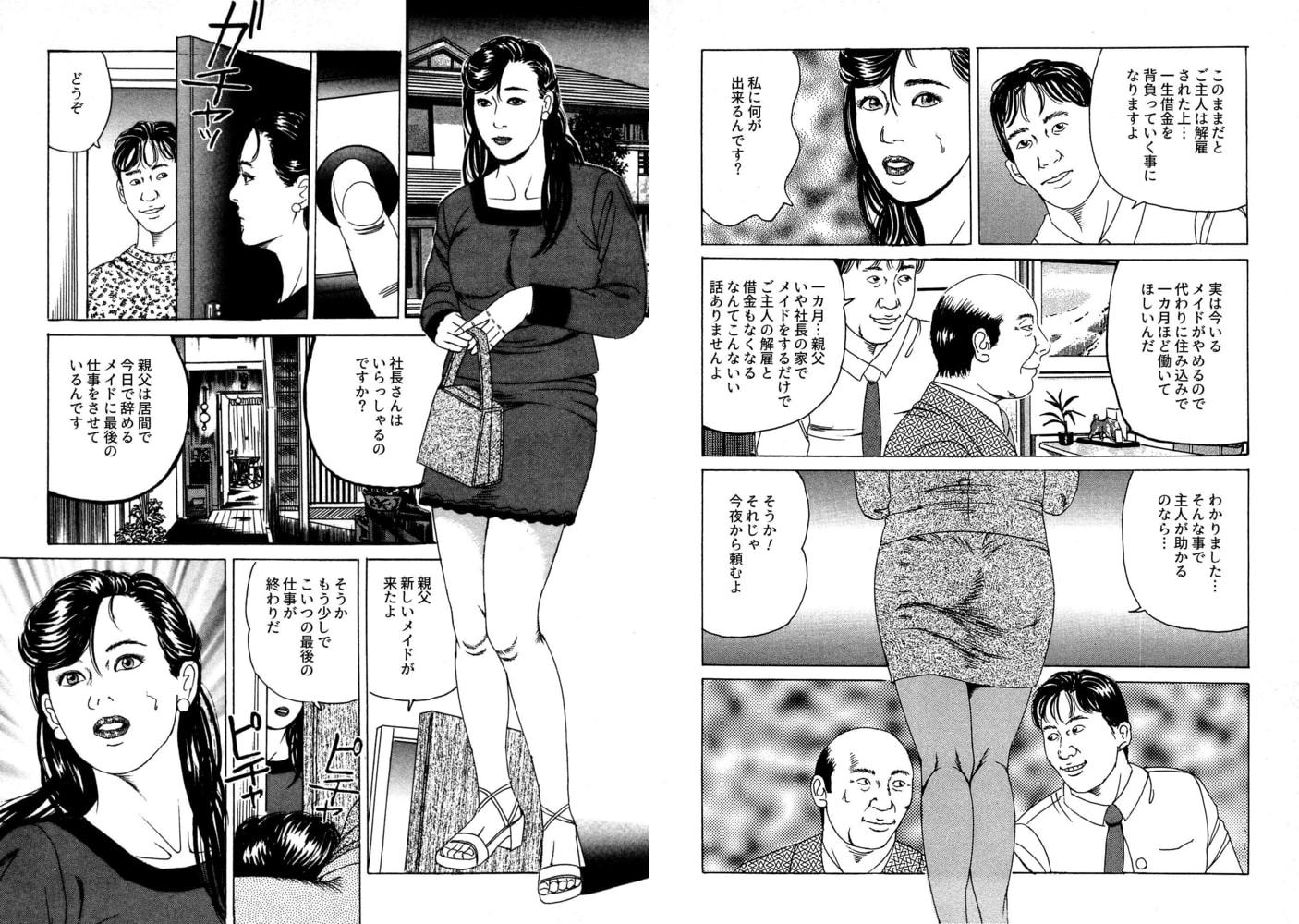 人妻艶戯  Vol.03