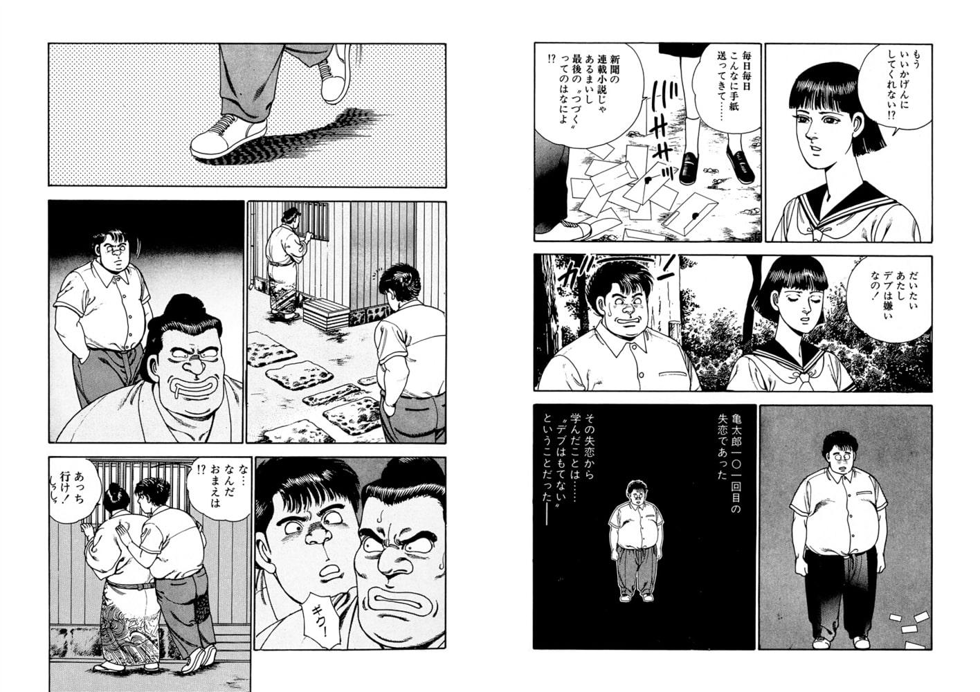けっぱれ亀太郎1