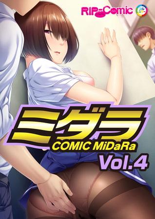 コミック ミダラ Vol.4