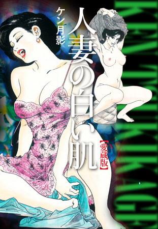 【新着マンガ】人妻の白い肌【愛蔵版】のトップ画像