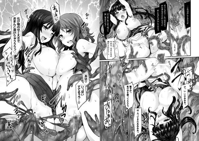 【触手快楽堕ち】冬扇先生 2冊パック(202009)