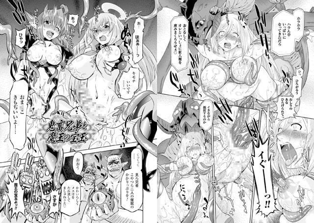 【おっぱいちっぱい触手】おおたたけし先生 2冊パック(202009)のサンプル画像