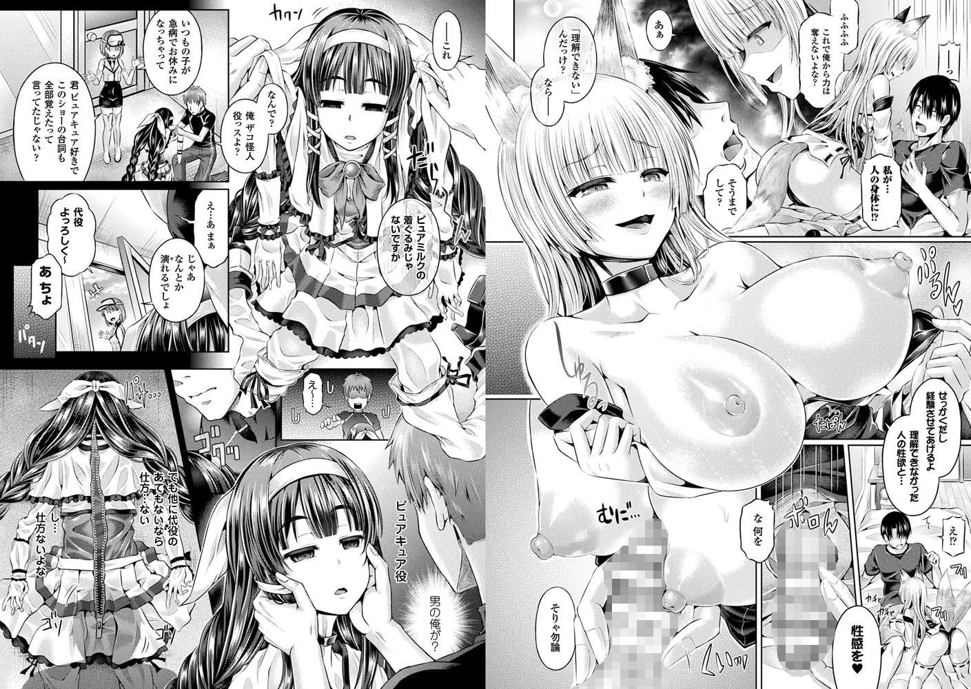 【女体化憑依】谷口さん先生 2冊パック(202009)のサンプル画像
