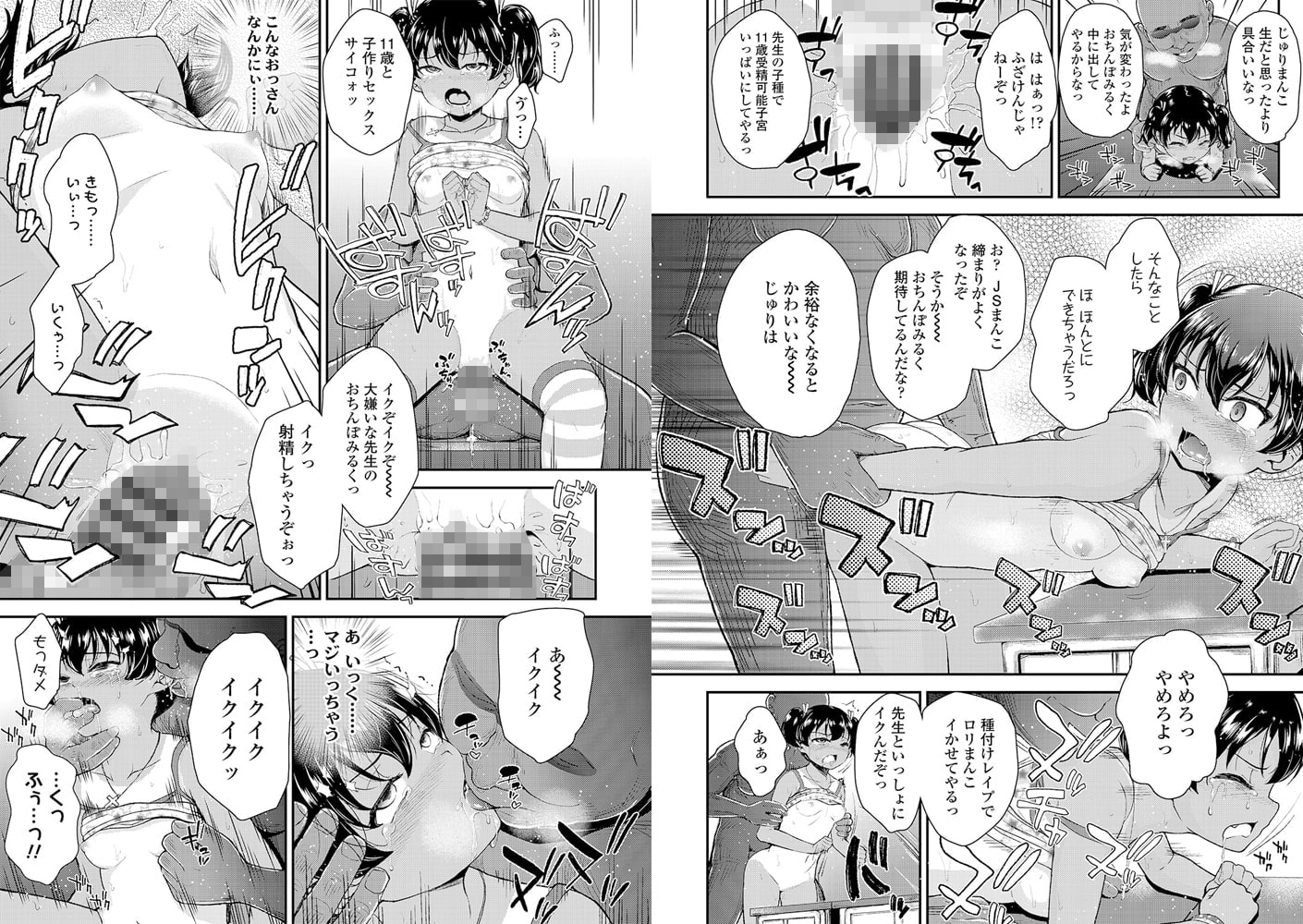 【メスガキ】彦馬ヒロユキ先生 2冊パック(202009)のサンプル画像3