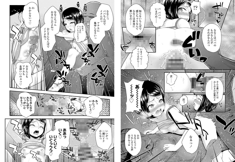 【メスガキ】彦馬ヒロユキ先生 2冊パック(202009)のサンプル画像5