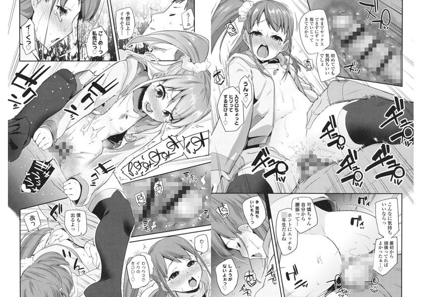 【ロリ円光】前島龍先生 2冊パック(202009)のサンプル画像