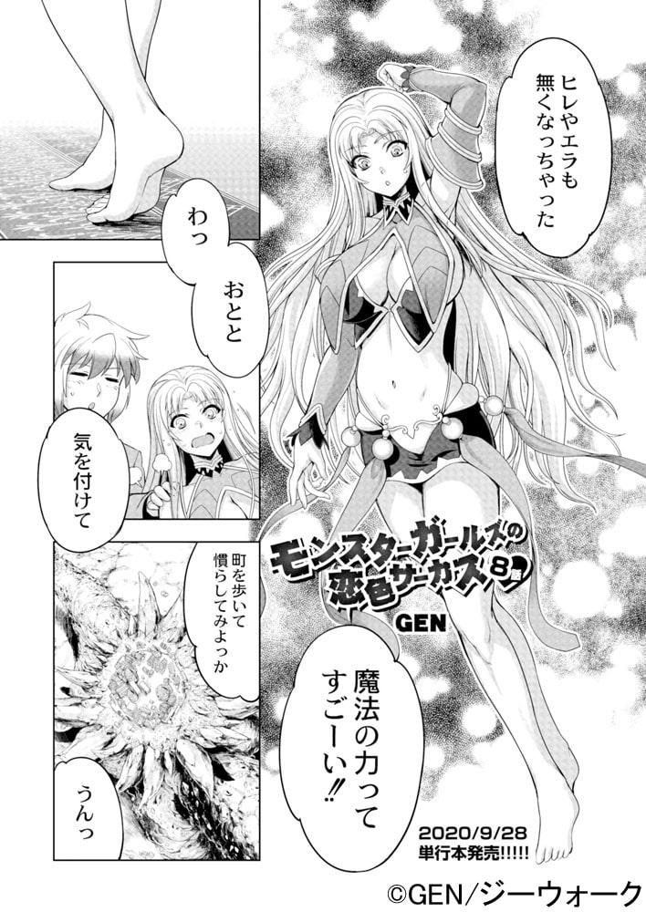COMIC Reboot(コミックリブート) VOL.16