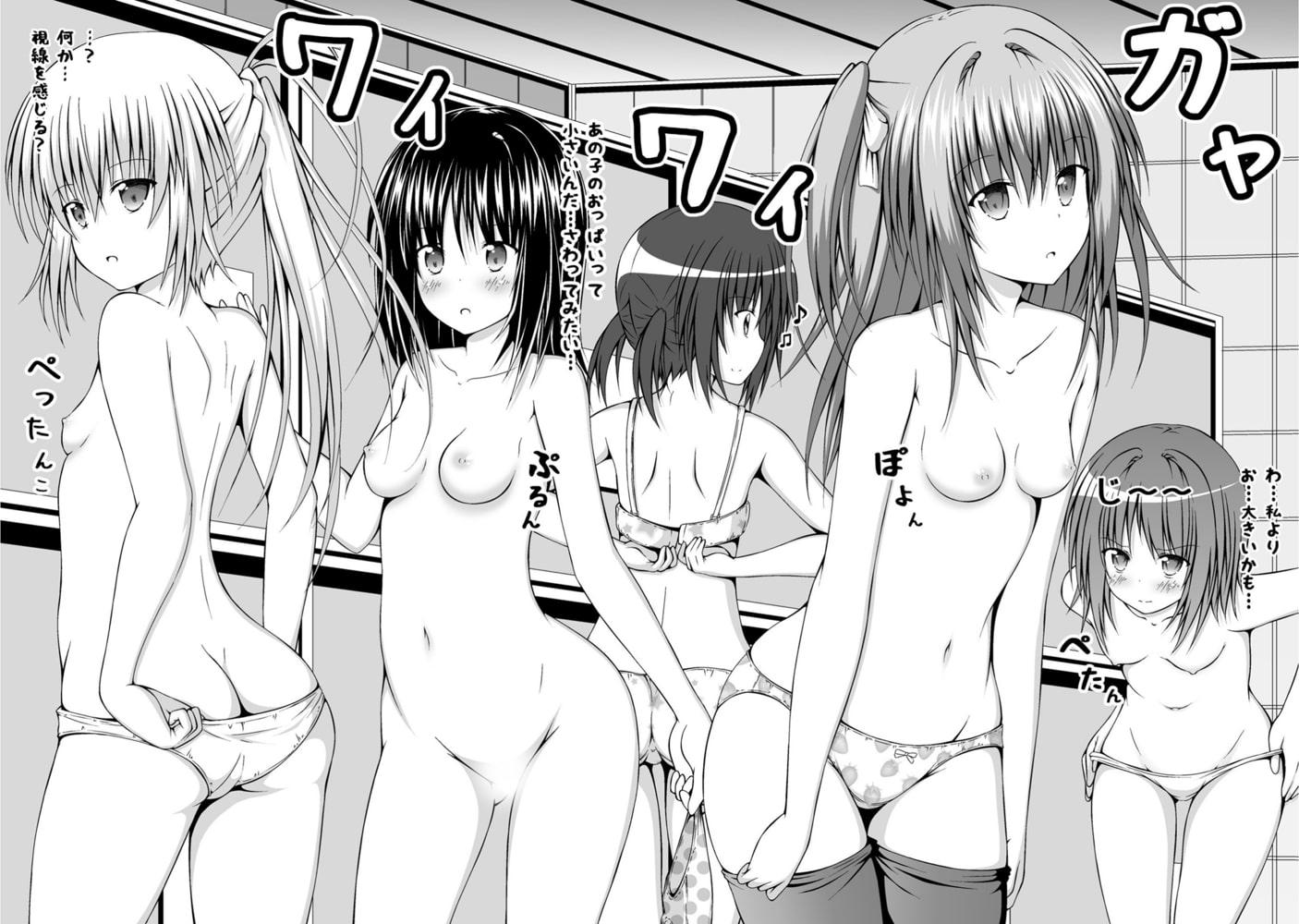 ゆりメイト! 百合姉妹とおっぱいライフ(2)