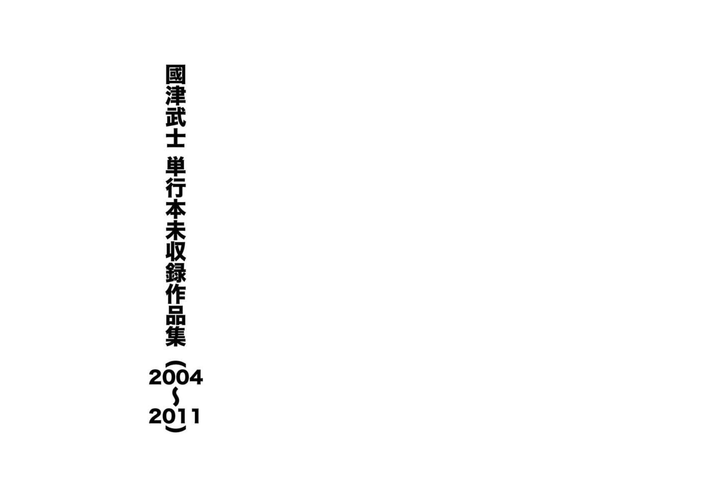 國津武士 単行本未収録作品集(2004~2011)