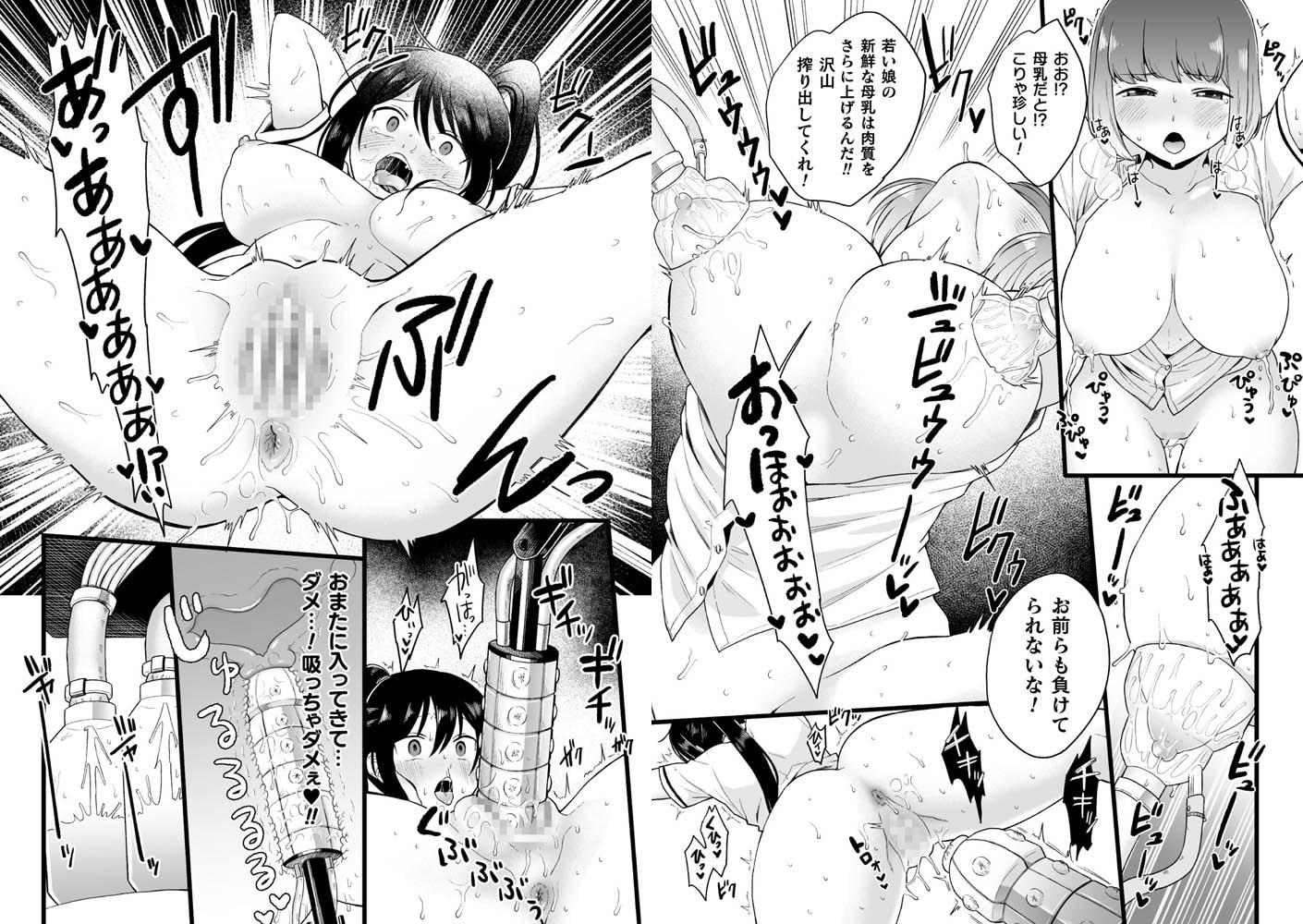 二次元コミックマガジン 機械姦人間牧場Vol.1