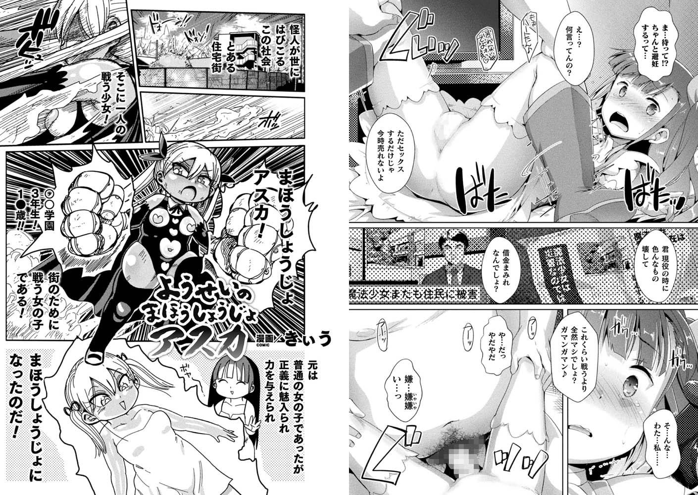 二次元コミックマガジン 変身ヒロインパコパコAVデビューVol.2のサンプル画像