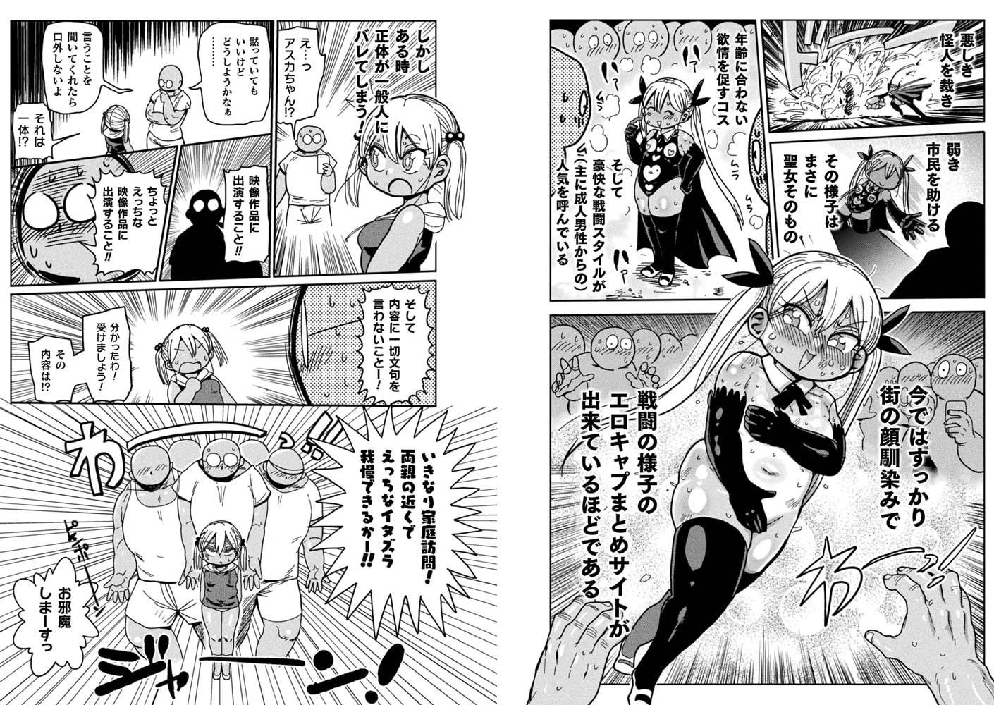 二次元コミックマガジン 変身ヒロインパコパコAVデビューVol.2