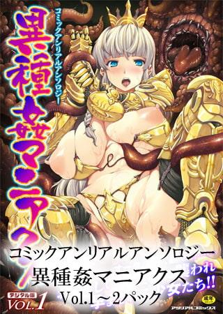 コミックアンリアルアンソロジー 異種姦マニアクス Vol.1~2パック