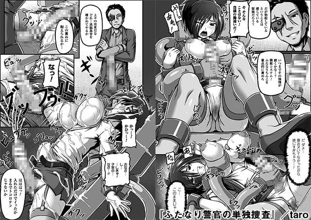 二次元コミックマガジン ふたなり機械姦 精液を搾り尽くす機械責め地獄!! Vol.1~2パック