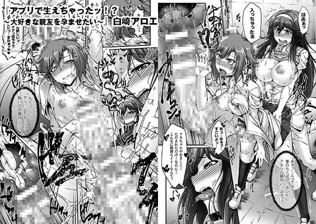 二次元コミックマガジン ふたなり娘に中出し孕ませ! Vol.1~2パック