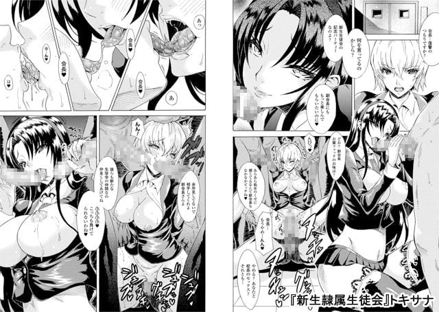 二次元コミックマガジン 悪堕ちダークネス Vol.1~2パック