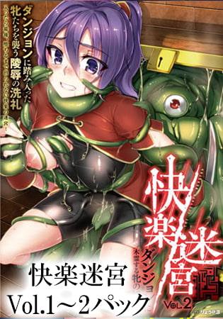 二次元コミックマガジン 快楽迷宮 ダンジョンに木霊する牝の嬌声 Vol.1~2パック