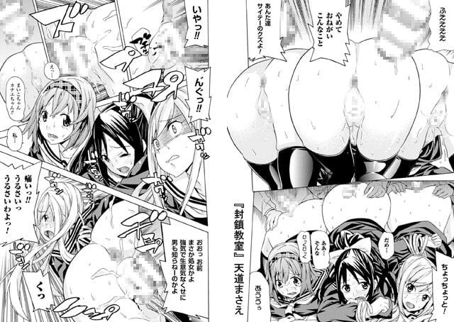 二次元コミックマガジン 学園監禁陵辱 Vol.1~2パック